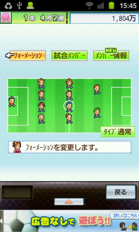 androidアプリ サッカークラブ物語2攻略スクリーンショット4