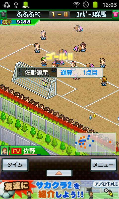 サッカークラブ物語2 androidアプリスクリーンショット1