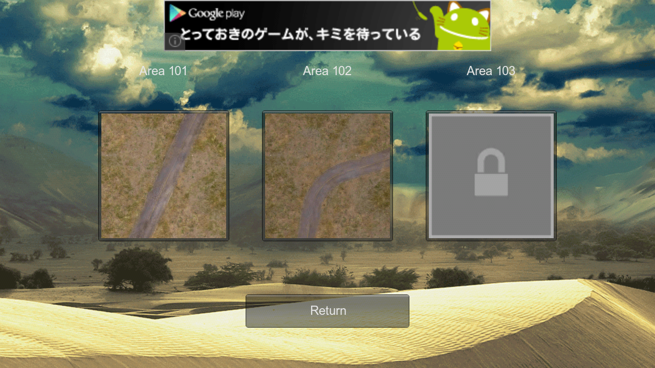 androidアプリ デザート51攻略スクリーンショット5