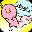 小鳥パウダーでらっくす【産卵育成ゲーム】