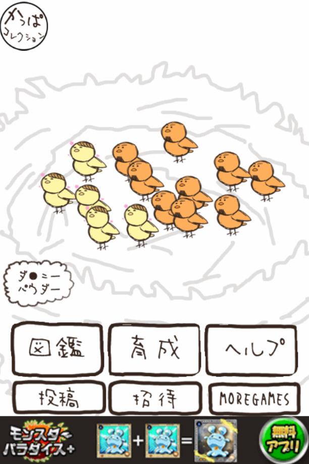 小鳥パウダーでらっくす【産卵育成ゲーム】 androidアプリスクリーンショット1