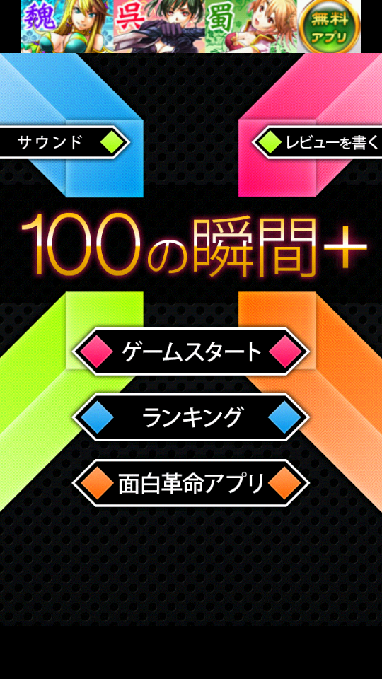 androidアプリ 100の瞬間+攻略スクリーンショット1
