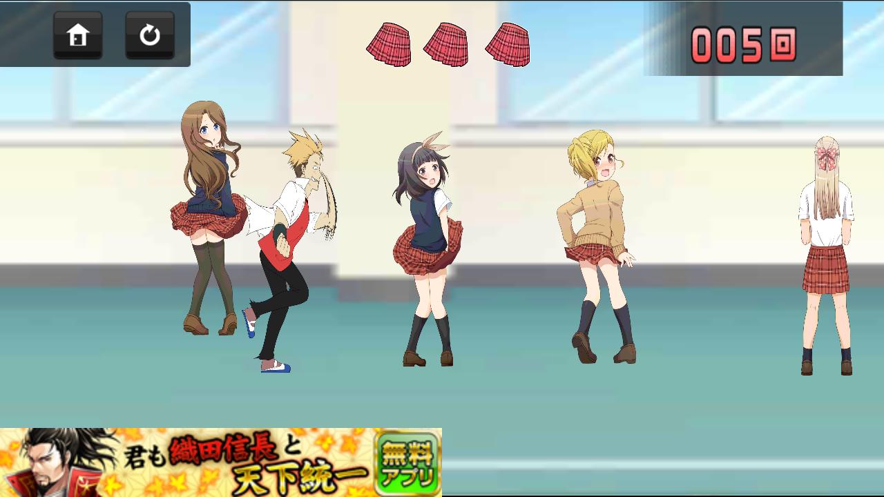 スカート捲り androidアプリスクリーンショット1