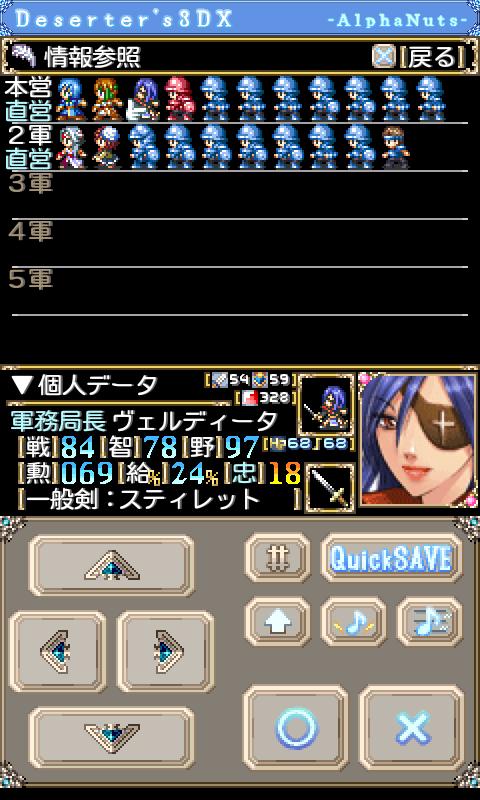 Deserter's3DX androidアプリスクリーンショット3