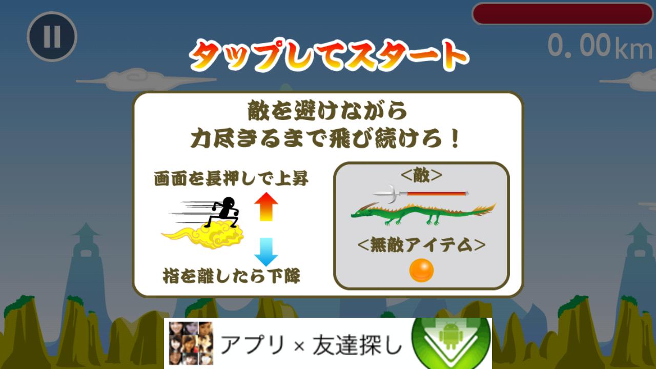 androidアプリ ゆけ!金斗雲攻略スクリーンショット1