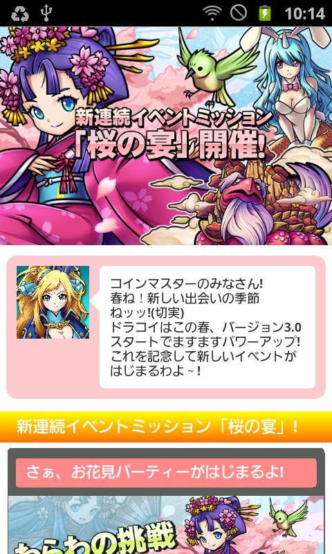 ドラゴンコインズ androidアプリスクリーンショット3