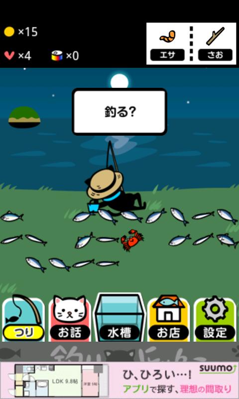 釣りにゃんこ androidアプリスクリーンショット1