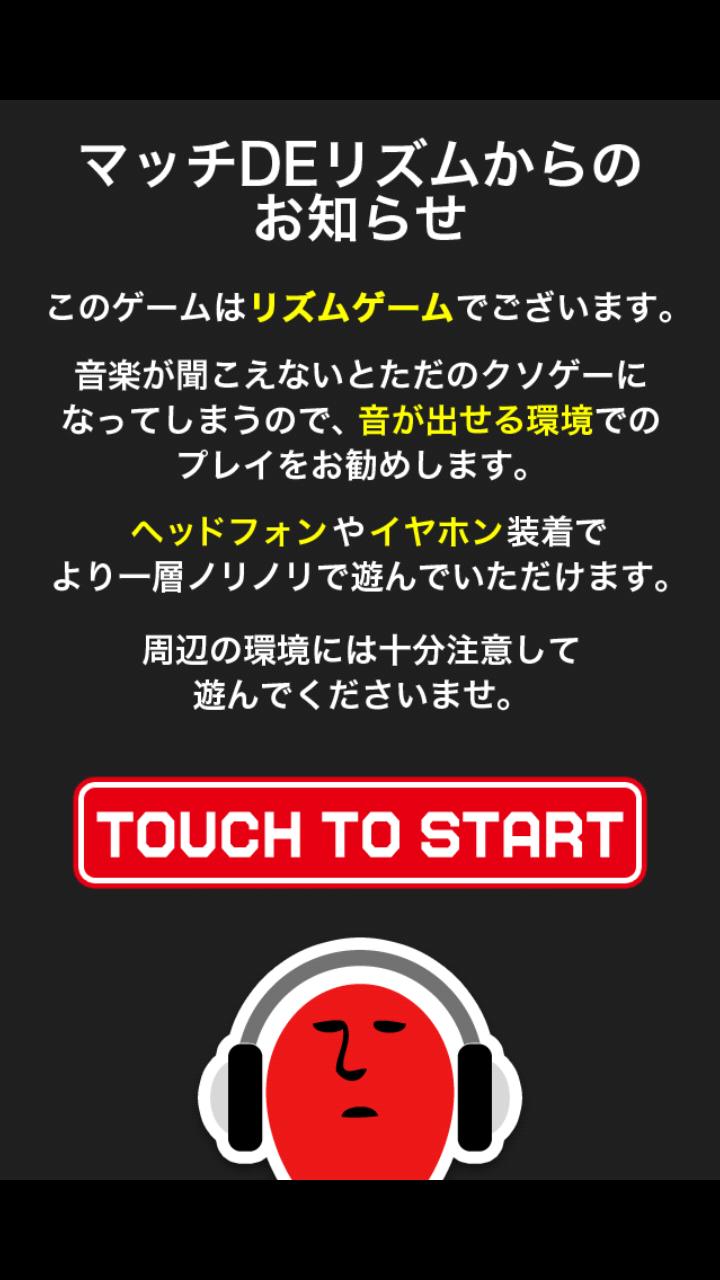 androidアプリ マッチDEリズム攻略スクリーンショット1