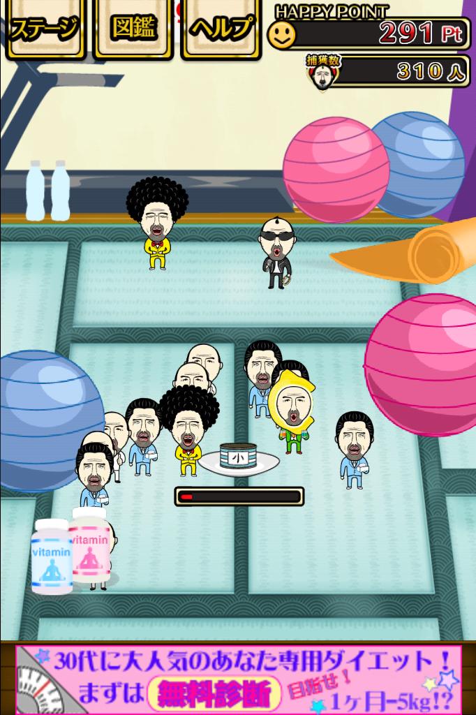 幸せを運ぶ 妖精おじさんコレクション androidアプリスクリーンショット1