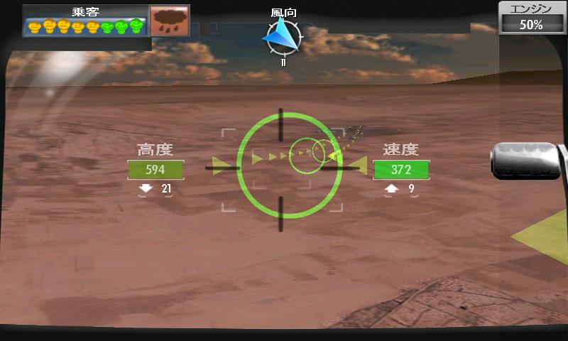 MAYDAY! 緊急着陸 androidアプリスクリーンショット1