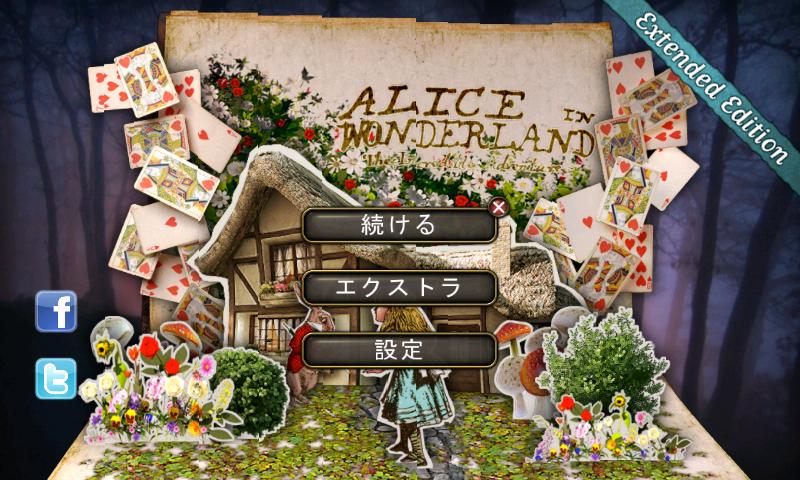 androidアプリ アリス Alice in Wonderland (FULL)攻略スクリーンショット1