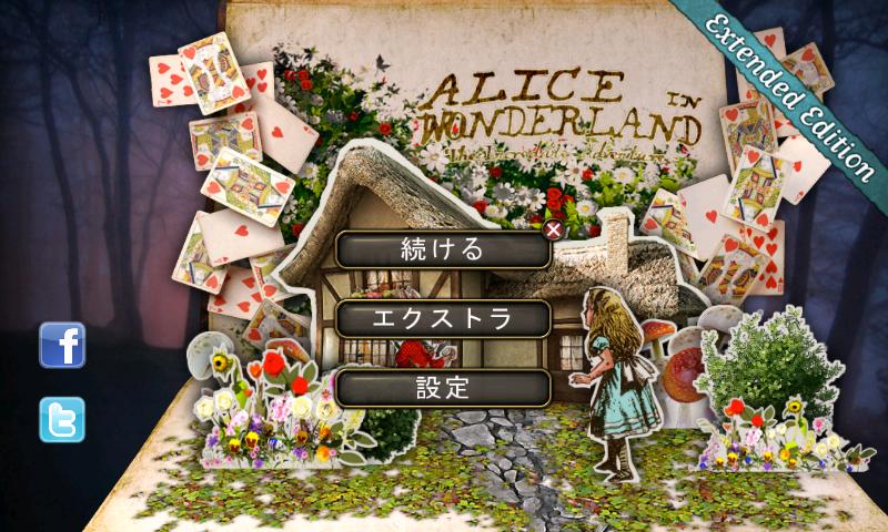 アリス Alice in Wonderland (FULL) androidアプリスクリーンショット1