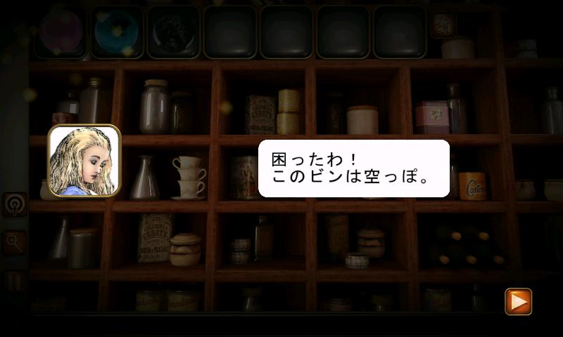 アリス Alice in Wonderland (FULL) androidアプリスクリーンショット2