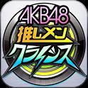 AKB48 ゲーム&コレクション 推しメンクライシス