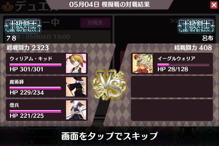 戦姫インペリアル from 英雄*戦姫 androidアプリスクリーンショット1
