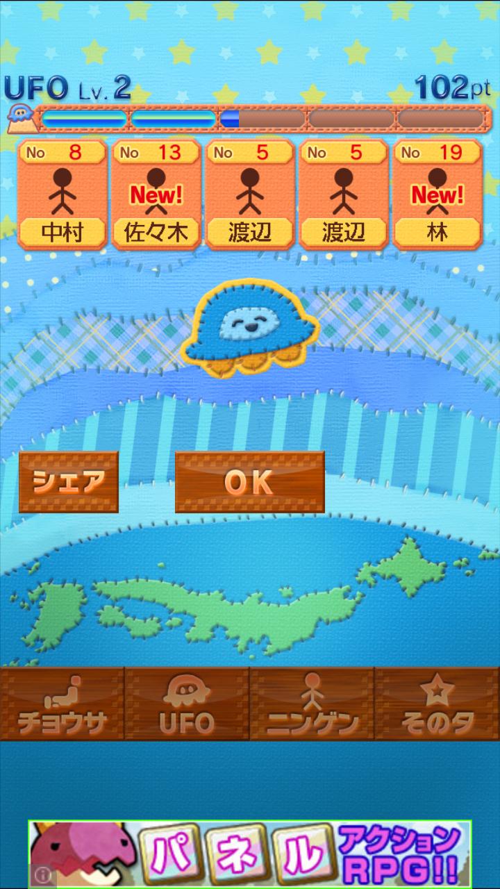ニンゲンのチョウサ androidアプリスクリーンショット1