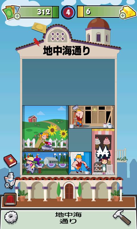 モノポリーホテルズ androidアプリスクリーンショット1