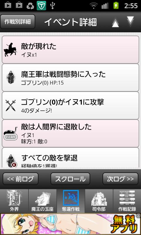 僕の魔界を救って! androidアプリスクリーンショット1