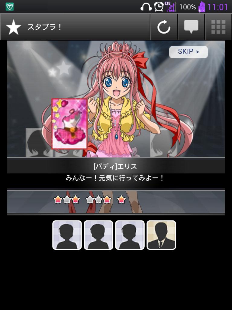 スタプラ! androidアプリスクリーンショット1