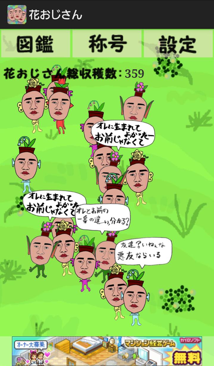 花おじさん栽培キット androidアプリスクリーンショット1