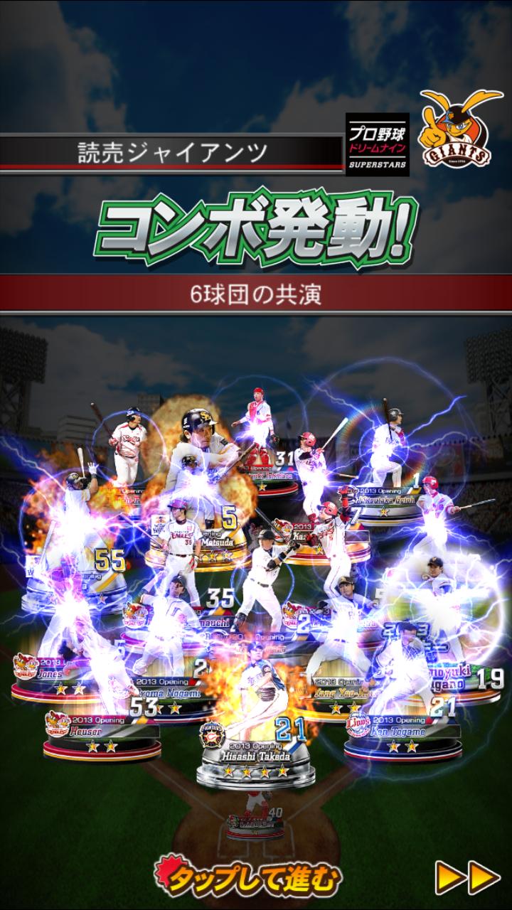 プロ野球ドリームナインSUPERSTARS androidアプリスクリーンショット1