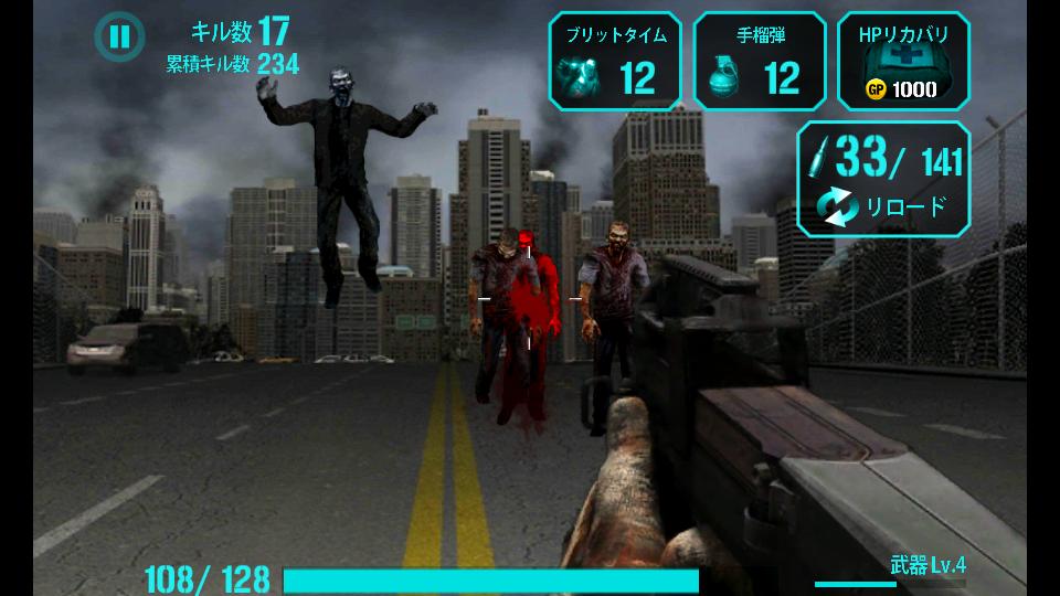 ガンゾンビ:ヘルゲート androidアプリスクリーンショット1