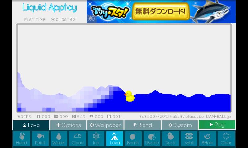 androidアプリ メタ水攻略スクリーンショット2