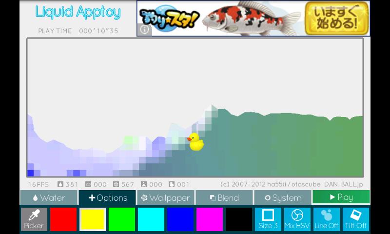androidアプリ メタ水攻略スクリーンショット3