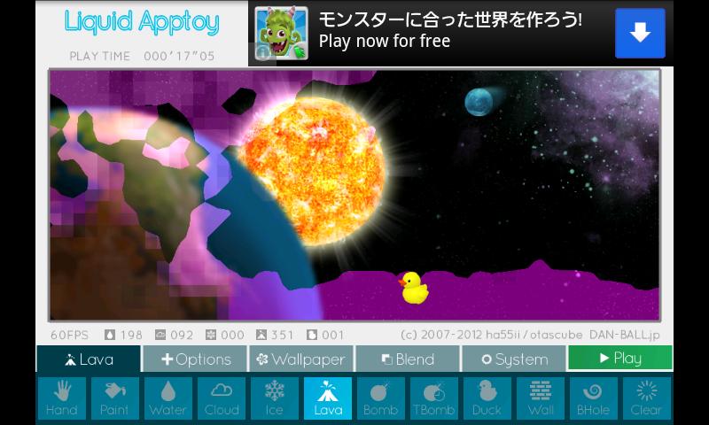 メタ水 androidアプリスクリーンショット1