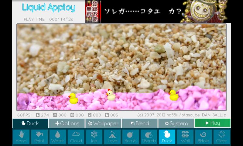 メタ水 androidアプリスクリーンショット2