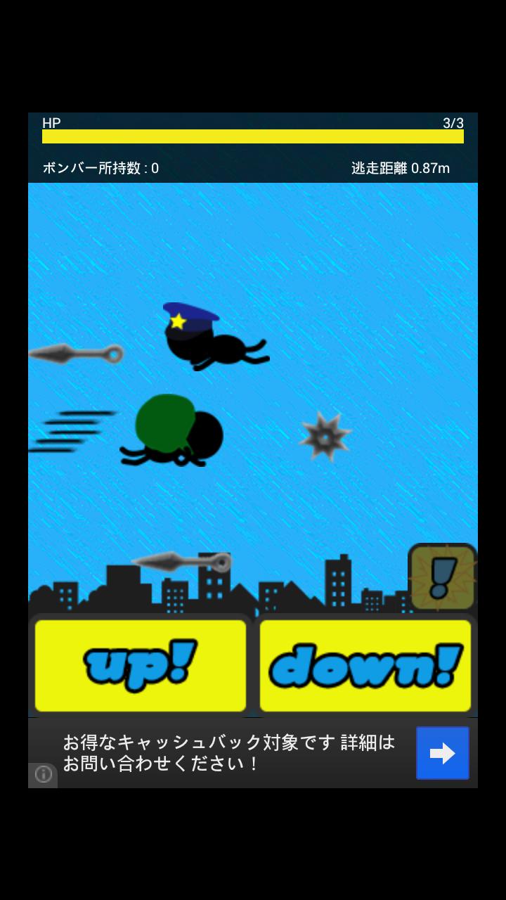 飛ぶ泥棒 androidアプリスクリーンショット1