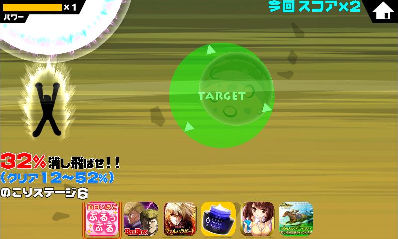この星を消す…ッ!! androidアプリスクリーンショット1