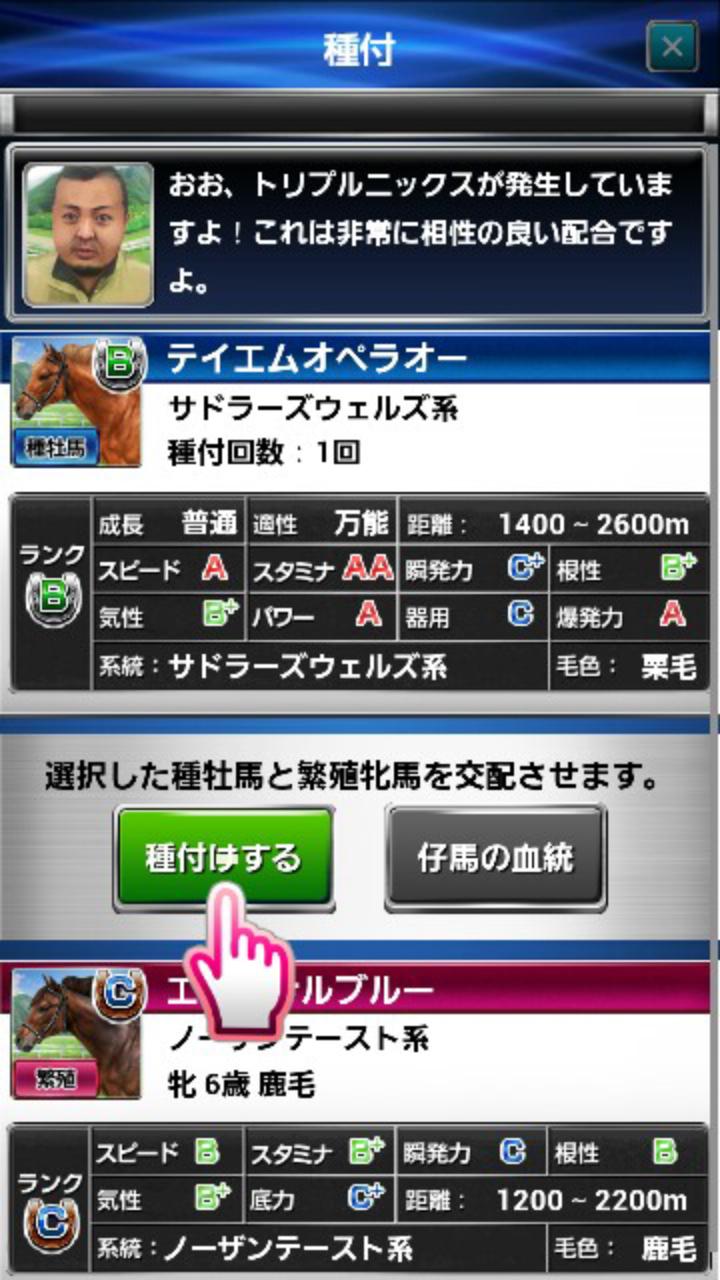 ダービーインパクト androidアプリスクリーンショット3