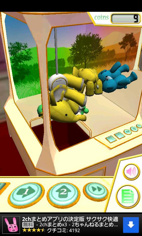 androidアプリ へなへな動物園攻略スクリーンショット3
