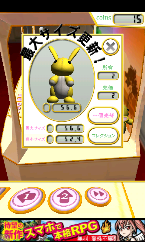 androidアプリ へなへな動物園攻略スクリーンショット4