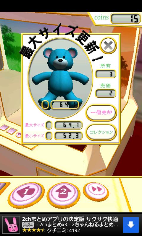 へなへな動物園 androidアプリスクリーンショット3