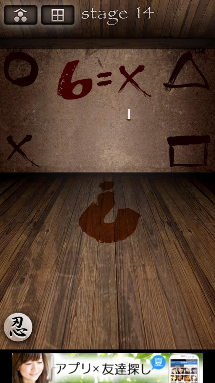 Ninja Escape androidアプリスクリーンショット1
