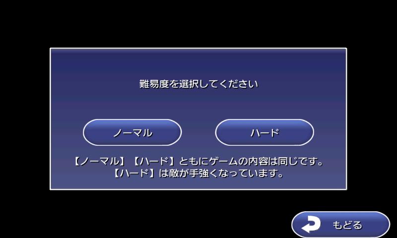 androidアプリ Final Fantasy IV攻略スクリーンショット1