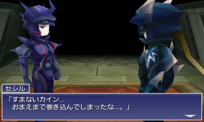 androidアプリ Final Fantasy IV攻略スクリーンショット4