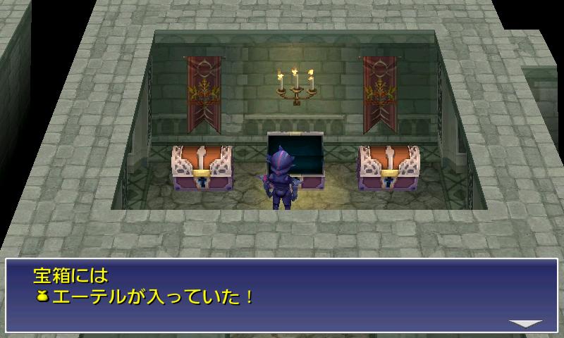 androidアプリ Final Fantasy IV攻略スクリーンショット5