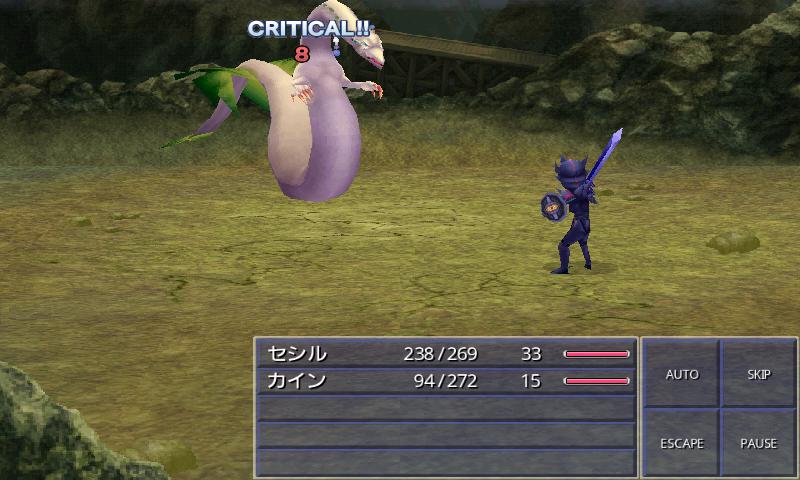 androidアプリ Final Fantasy IV攻略スクリーンショット7