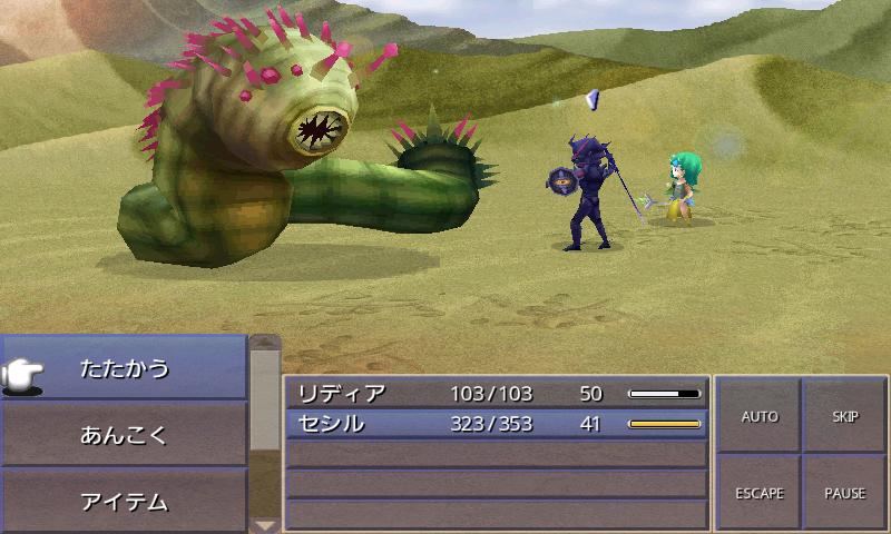 Final Fantasy IV androidアプリスクリーンショット1