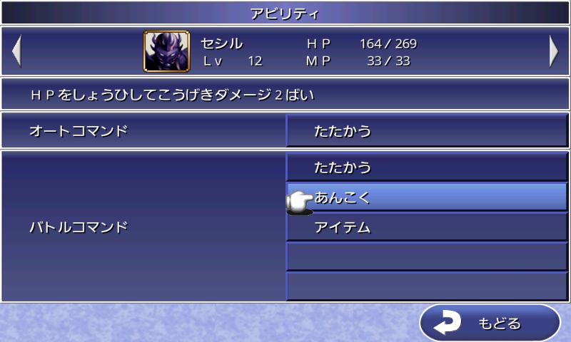 Final Fantasy IV androidアプリスクリーンショット3