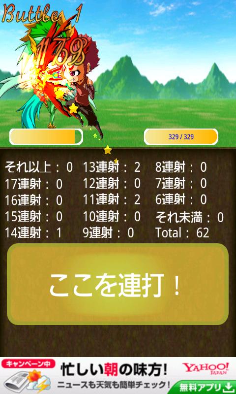 16連射RPG androidアプリスクリーンショット1