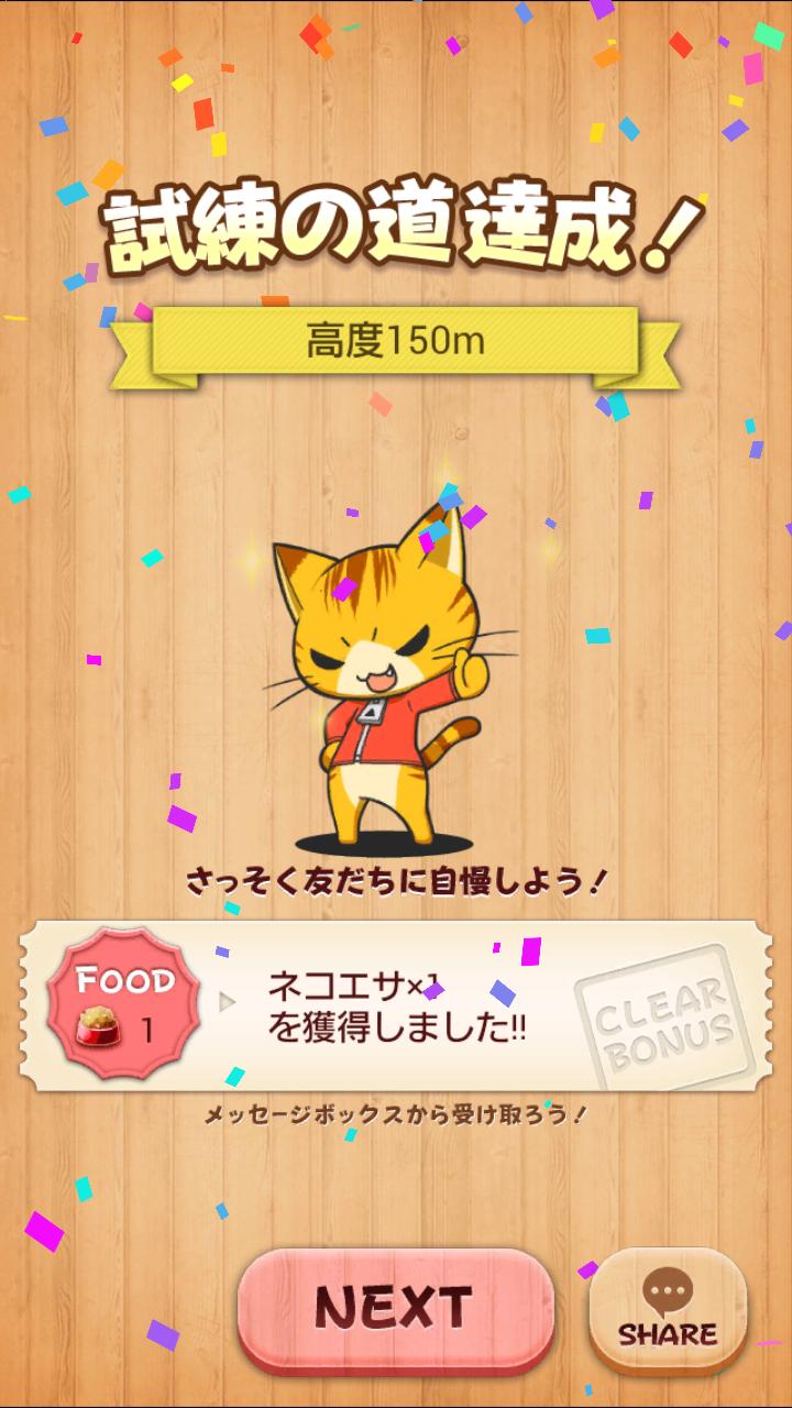 androidアプリ LINE Neko Jump攻略スクリーンショット3