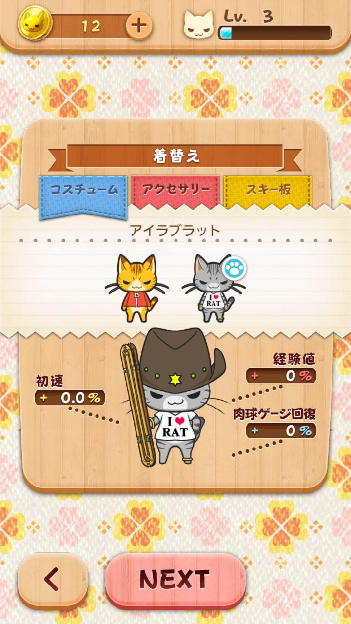 androidアプリ LINE Neko Jump攻略スクリーンショット4