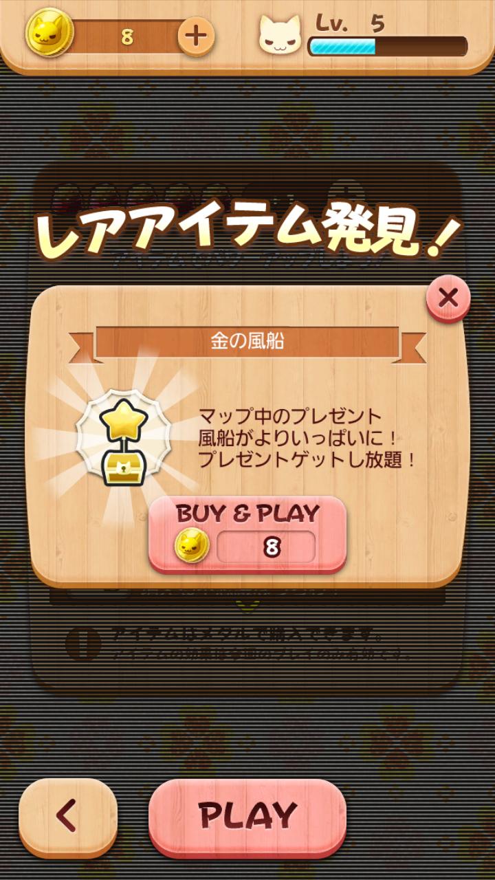 androidアプリ LINE Neko Jump攻略スクリーンショット6