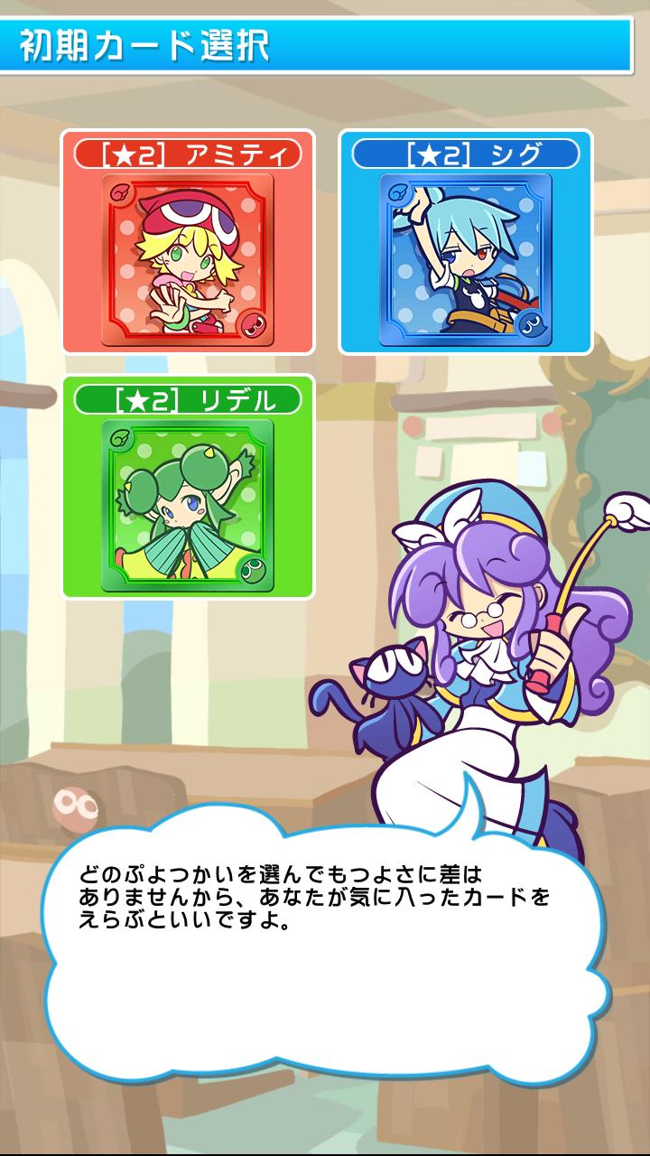 androidアプリ ぷよぷよ!!クエスト攻略スクリーンショット1