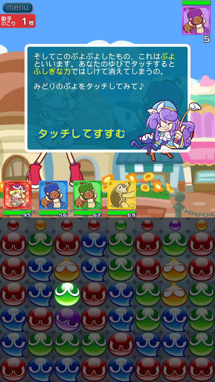 androidアプリ ぷよぷよ!!クエスト攻略スクリーンショット2