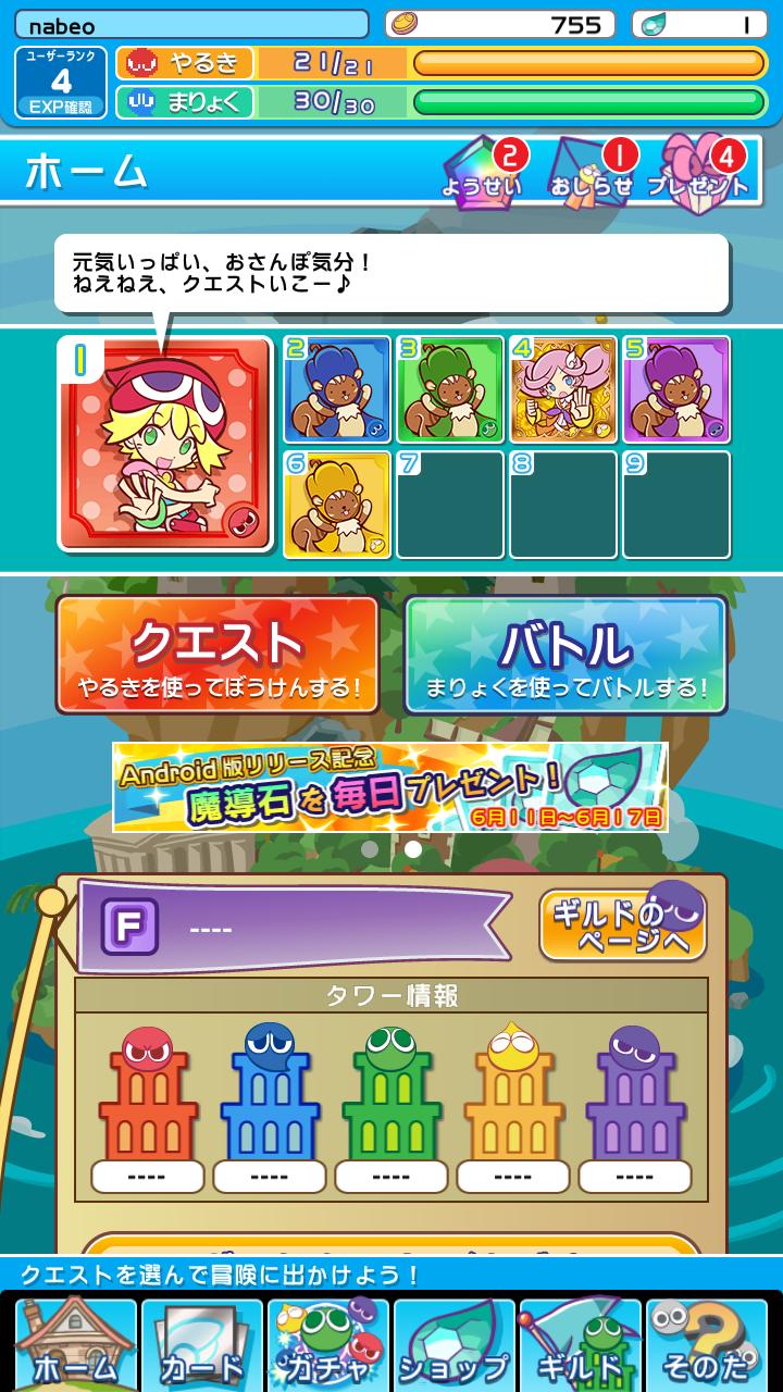 androidアプリ ぷよぷよ!!クエスト攻略スクリーンショット6